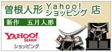 曽根人形 Yahoo!ショッピング店